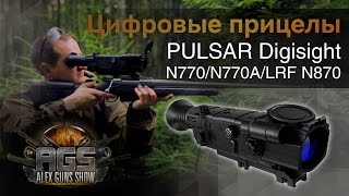 Прицелы ночного видения PULSAR Digisight N770 / N770A(Digisight N770: http://tut.ru/PNV/38335/ Digisight N770A: http://tut.ru/PNV/39123/ Digisight LRF N870: http://tut.ru/Scopes/40668/ Цифровые прицелы ночного ..., 2014-09-01T13:48:04.000Z)