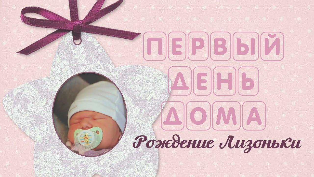 Для новорожденных поздравления на выписку из роддома