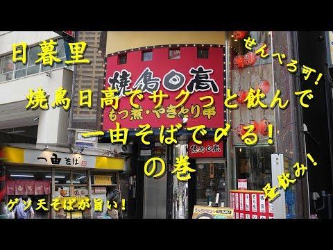 日暮里【焼鳥日高】で昼飲みして【一由そば】で〆る! Pub YAKITORI HIDAKA and Standing eating Soba Shop ICHIYOSHI in Nippori.