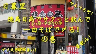 中華の日高屋の居酒屋業態の店「焼鳥日高」で軽く飲んで、人気の立ち食...