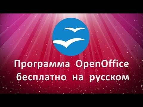 Программа OpenOffice бесплатно на русском