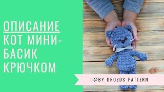 Кот мини-Басик крючком. Описание | Crochet cat mini-Basik pattern