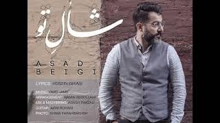 Asad Beigi - Shale To    --- اسدِ بیگی-  شال تو