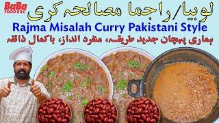 Rajma Lobia ka Salan Kidney Bean Curry Recipe in Urdu Hindi | لال لوبیا سالن | BaBaFood  Chef Rizwan