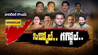 Political Roundup   Srikakulam   Special Focus On Srikakulam Politics   Bharat Today