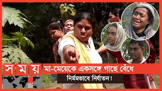 সুদের টাকা দিতে না পারায় নির্যাতন! | Gazipur News | Somoy TV