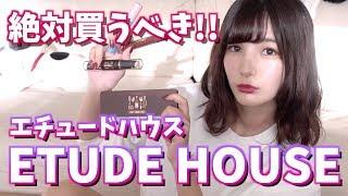 【これさえあれば間違いない】エチュードハウスの神コスメたち!!!!!!【プチプラ】 thumbnail