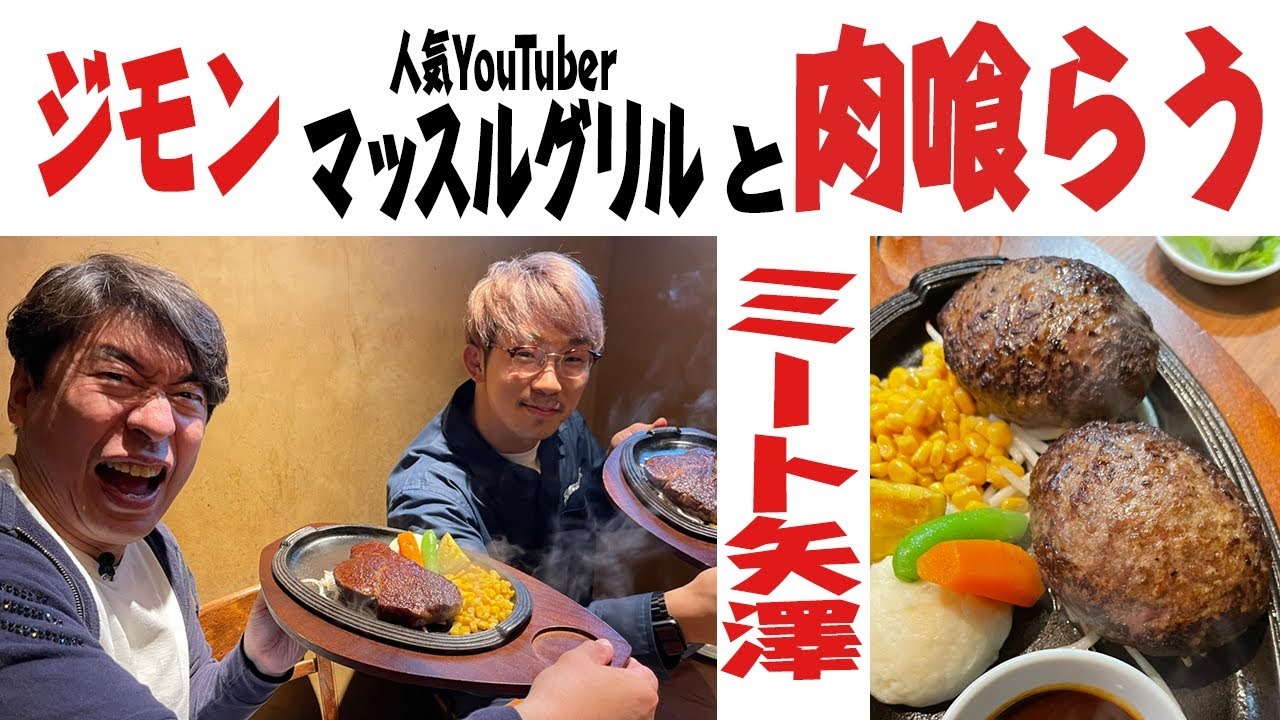 【マッスルグリル】ジモン肉の聖地「ミート矢澤」を喰らう!大人気YouTuberと食レポ対決!
