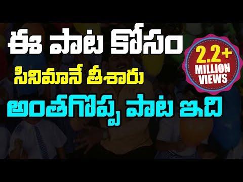 Best Telugu Song - 2017