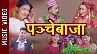 Panche Baja - New Nepali Song 2020 || Harka Gadal, Pranisha BK || Ft. Nabin, Purnima, Anit, Mira