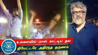 Thala Ajith Shows World Level Mass | Massive Response From Theater | NKP