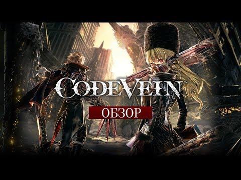 Кровь за кровь – обзор Code Vein