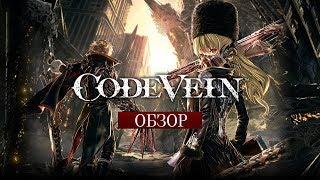 кровь за кровь  обзор Code Vein