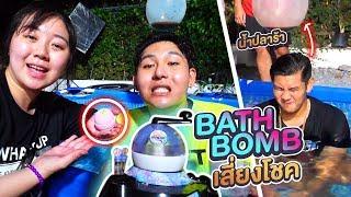 เครื่องทำ BATH BOMB เสี่ยงดวง!! โชคดีได้ทองคำ - Epic Toys