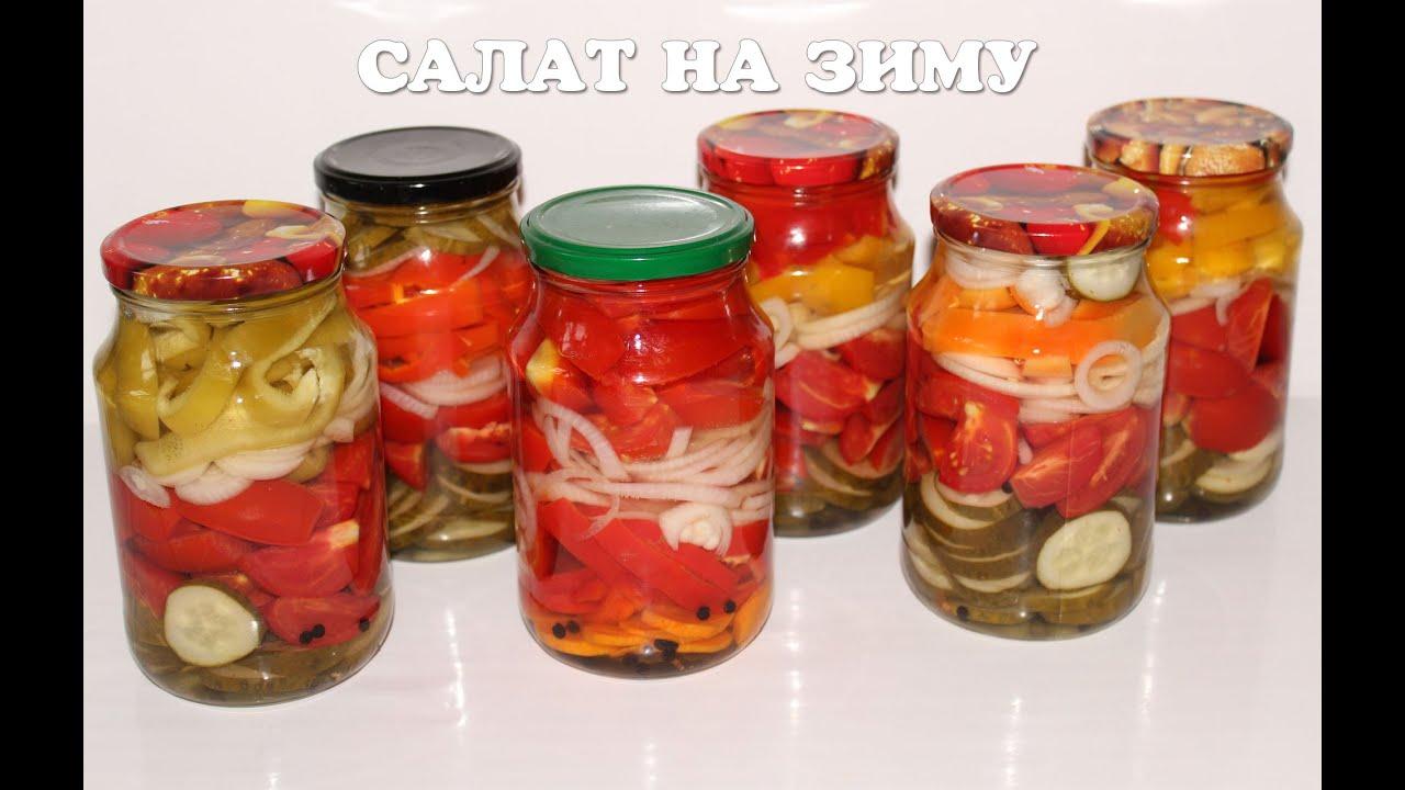Вкусный салат на зиму из помидоров, огурцов и болгарского ...