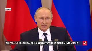 Чи нападе Росія восени на Україну: думка експертів