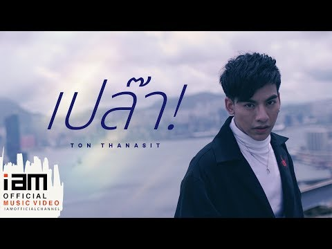 เปล๊า! - TON THANASIT ต้น ธนษิต [Official MV]