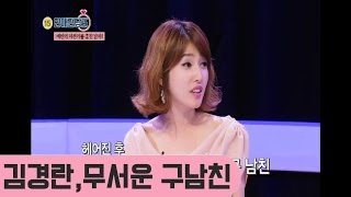 김경란의 무서운 구 남친-연애전당포[Love Pawnshop]_1회