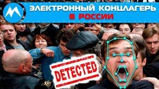 Электронный концлагерь в России