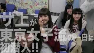 サイプレス上野と中江友梨の青春日記 #4 ティザー映像公開 放送日:2015...