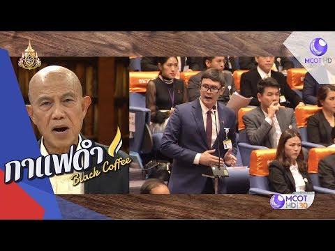โจทย์รัฐบาลใหม่...ใต้วังวนเดิม (15 ก.ค.62) กาแฟดำ | 9 MCOT HD