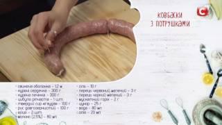 Рецепт: Колбаски с потрохами — Все буде смачно. Сезон 4. Выпуск 52 от 1.04.17