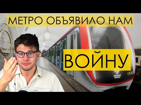 МЕТРО ОБЪЯВИЛО НАМ ВОЙНУ! Пишем заявления на Московский Метрополитен