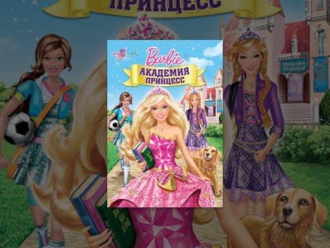 Барби: Академия принцесс - YouTube