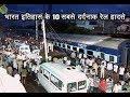 Blood on the track : भारत इतिहास के 10 सबसे दर्दनाक रेल हादसे