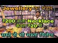 Cheapest Artificial Jewellery Manufacturer/Wholesaler in Sadar Bazar Delhi | Necklace , Earrings