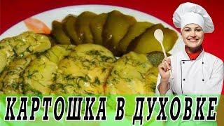 Запеченная картошка в духовке в сырном соусе.Картофель в духовке.