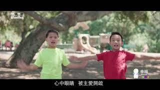 幸福 (Blessed 生活篇) / 泥娃娃 (Clay Music for kids)