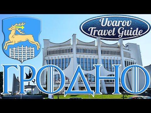ГРОДНО Belarus Travel Guide