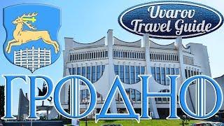 ГРОДНО Belarus Travel Guide(Гро́дно – административный центр Гродненской области Беларуси. Город расположен на берегах Немана, на..., 2015-01-21T17:43:41.000Z)