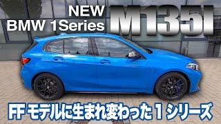 1シリーズ 触れてきた〜!! New BMW 1 Series M135i xDrive ♬ 内外装から♬ Test Drive E-CarLife with YASUTAKA GOMI 五味やすたか