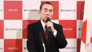 11月30日・たちあがれ日本 定例記者会見