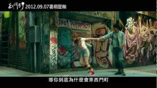 電影《西門町》正式預告片_〈Westgate Tango〉Official Trailer HD