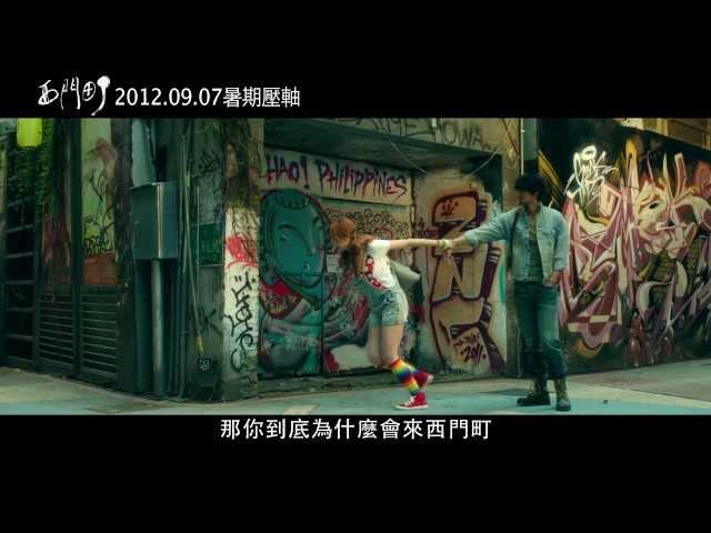 電影《西門町》正式預告片_〈Westgate Tango〉Official Trailer HD