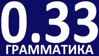 ГРАММАТИКА АНГЛИЙСКОГО ЯЗЫКА С НУЛЯ УРОК 33 Английский язык Уроки английского