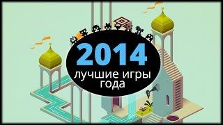 Лучшие мобильные игры 2014 года [Android игры, iOS игры]