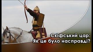 Скифский царь в Парке Киевская Русь. Как это было РЕАЛЬНО...