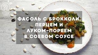 Фасоль с брокколи, перцем и луком-пореем в соевом соусе