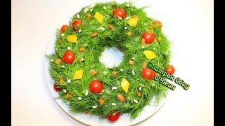 Легкий Праздничный салат Рождественский венок . Без майонеза.