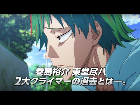 『弱虫ペダル SPARE BIKE(スペアバイク)』予告編(9/9(金)より特別上映)
