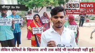 जौनपुर केराकत पसेवा गांव मे नाबालिक की सामूहिक बलात्कार कर की गयी हत्या