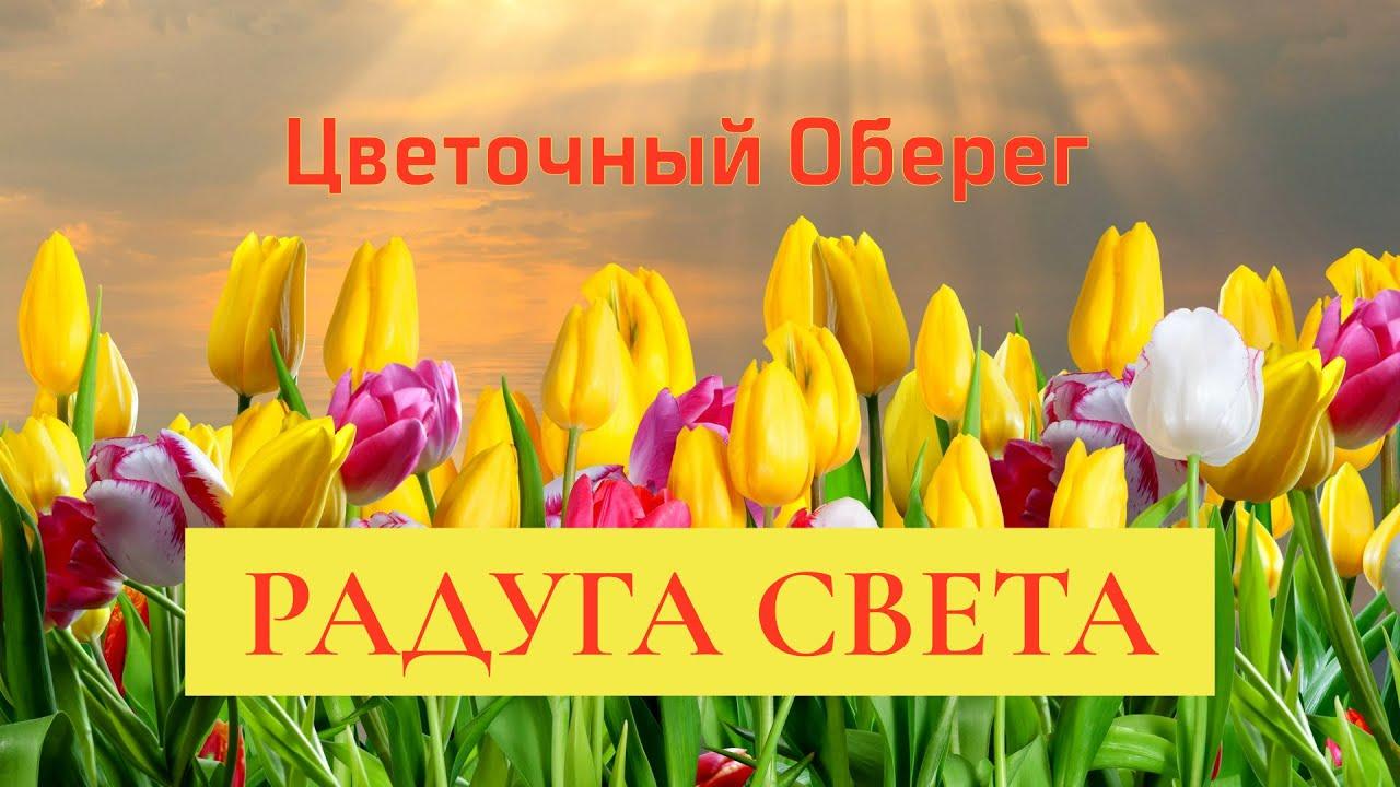 """Цветочный Оберег """"РАДУГА СВЕТА"""""""