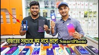 Brand New Latest Smartphone