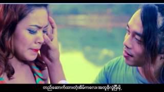 စုိင္းလ်ွံ  - ငုိမေနနဲ ့ေတာ့ (Sai Hlyan - Ngo Ma Nay Nae Tot)