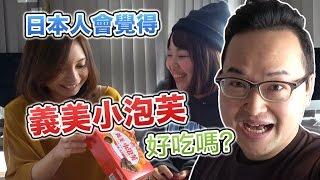 各種餵食?讓日本人試吃台灣義美小泡芙-有什麼反應?《阿倫來訪談》
