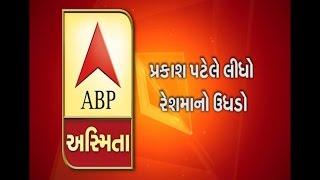 Audio Clip Viral of BJP Leader and Reshma Patel